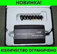 Универсальный блок питания (DC 12V, AC 110-240V / DC 12-24V, usb 5V)!Розница и Опт
