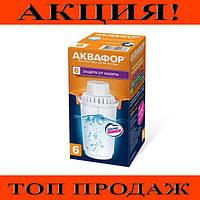 Картридж АКВАФОР B100-6 1шт/уп!Хит цена