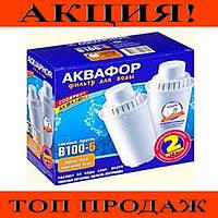 Картридж АКВАФОР B100-6 2шт/уп!Хит цена