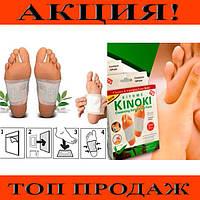 Пластыри турмалиновые Kinoki для вывода токсинов!Хит цена