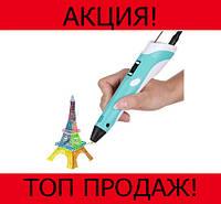 3D ручка горячая ручка Smart 3D Pen-2!Хит цена