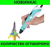 3D Ручка 3D Pen-2 RP-100B (PLA пластик в комплекте)!Розница и Опт