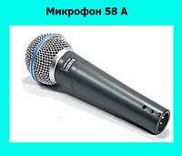 Микрофон 58 A!Акция