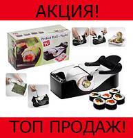 Машина для суши-роллов Roll Sushi!Хит цена