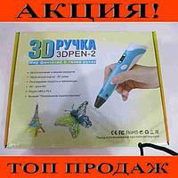 Копия Ручка 3d PEN-2 (mix) (желтая, фиолетовая, голубая)!Хит цена