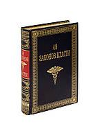48 законов власти элитная подарочная книга в коже