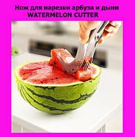 Нож для нарезки арбуза и дыни WATERMELON CUTTER!АКЦИЯ