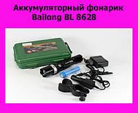 Аккумуляторный фонарик Bailong BL 8628!АКЦИЯ