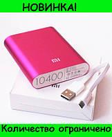 Power Bank MI4 10400mAh!Розница и Опт