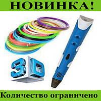 Копия Ручка 3d PEN-2 (mix) (желтая, фиолетовая, голубая)!Розница и Опт