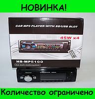 Автомагнитола Mp3 Player 5100!Розница и Опт