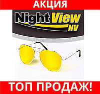 Очки для автомобилистов Night View Glasses!Хит цена