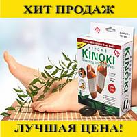 Пластыри для вывода токсинов Kinoki