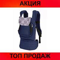Рюкзак-кенгуру для переноски малышей (синий)!Хит цена