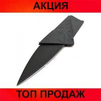 Складной нож кредитка из нержавеющей стали!Хит цена