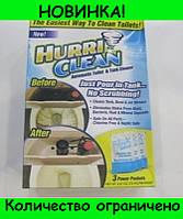 Hurri Clean порошок для чистки унитаза!Розница и Опт