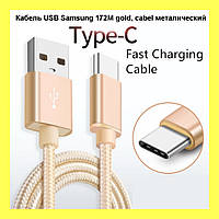 Кабель USB Samsung 172M gold, cabel металический!Лучший подарок