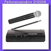 Радиомикрофон Shure SH200A,Радиосистема с ручным радиомикрофоном!Лучший подарок