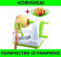 Многофункциональный нож apple peeler!Розница и Опт