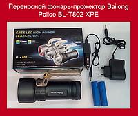 Переносной фонарь-прожектор Bailong Police BL-T802 XPE!Лучший подарок