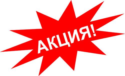 Акция июня!!! Бесплатная доставка по Украине