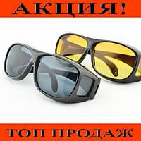 Очки для водителей от солнца HD Vision!Хит цена