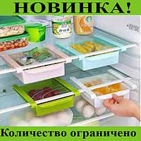 Контейнер подвесной для холодильника Refrigerator Multifunctional Storage Box!Розница и Опт