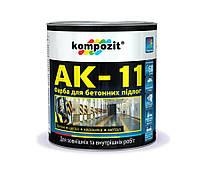 Краска для бетонных полов Kompozit АК-11 (Композит АК-11)