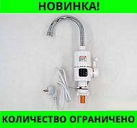 Проточный водонагреватель RX-005 (3000 Вт)!Розница и Опт