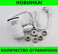 Проточный водонагреватель RX-013 (3000 Вт)!Розница и Опт