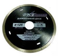 Алмазный диск  KT Expert 125*22,2 для керамики
