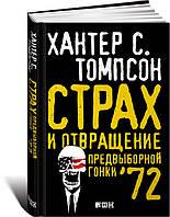 Страх и отвращение предвыборной гонки '72 Томпсон Х