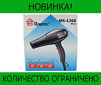 Фен DOMOTEC MS-1368 1600Вт!Розница и Опт
