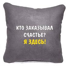 """Сувенирная подушка """"Я здесь! """""""