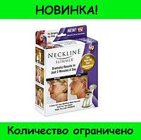 Тренажер для подбородка Neckline Slimmer!Розница и Опт