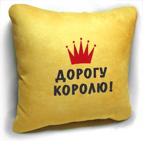 "Сувенирная подушка №83 ""Дорогу королю! """