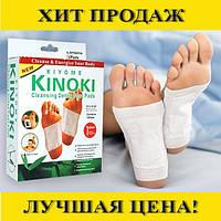Пластыри турмалиновые для вывода токсинов Kinoki