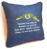 """Сувенирная подушка №149 """"Куму"""""""