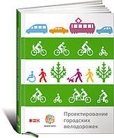 Проектирование городских велодорожек