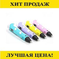 Ручка 3d PEN-2 (mix) (желтая, фиолетовая, голубая)