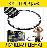 Обруч хула хуп с магнитами Massaging Hoop Exerciser