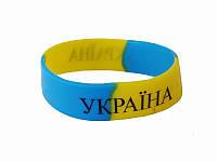 Браслет силиконовый  Украина (широкий) (С украинской символикой)