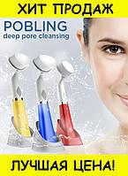 POBLING SONIC PORE CLEANSER COLOR — ультразвуковой щетки для очищения лица