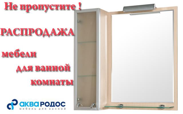 Акционные комплекты мебели для ванной ТМ Аква Родос