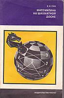 Математика на шахматной доске Е.Я. Гик