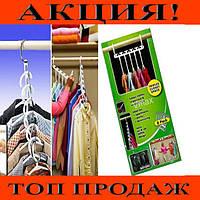 Вешалка-трансформер для одежды Triples Closet Space!Хит цена