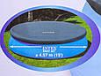 Тент чехол для бассейна диаметр 457 см защитный для круглого наливного intex 28023, фото 2