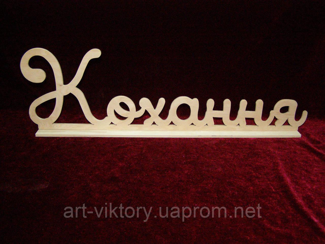 Слово Кохання (60 х 17 см), декор