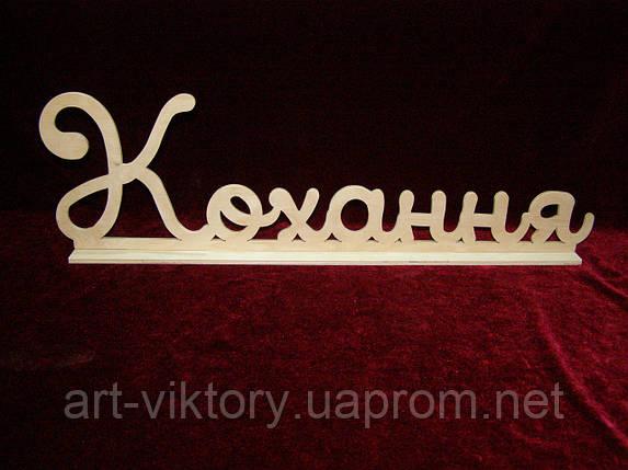 Слово Кохання (60 х 17 см), декор, фото 2