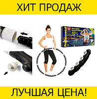 Обруч хулахуп Massaging Hoop Exerciser
